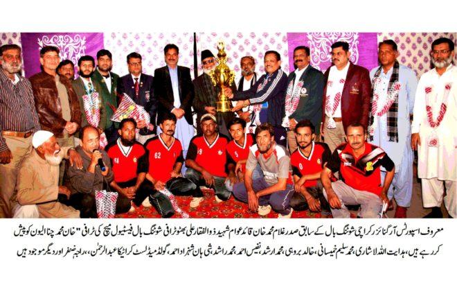 """قائد عوام شہید ذوالفقار علی بھٹو ٹرافی شوٹنگ بال فیسٹیول میچ """"خان محمد چنا الیون """"نے جیت لیا"""