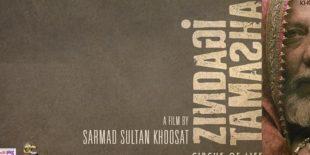 پاکستان میں  فلم 'زندگی تماشہ' کی ریلیز پر پابندی لگا دی گئی