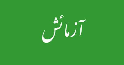 Azmaish
