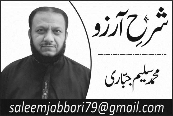 Saleem Jabbari