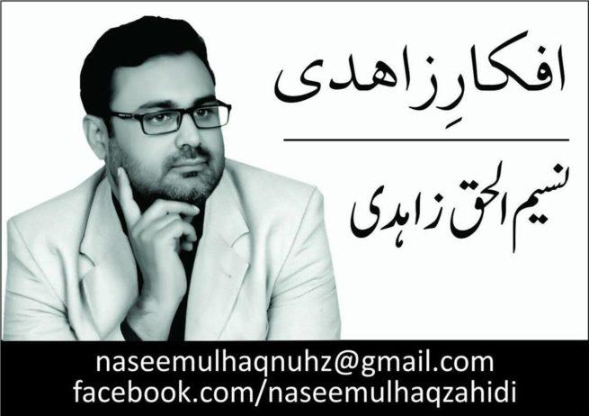 Naseem Ul Haq Zahidi