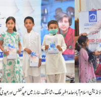 Alkhidmat Foundation