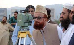 عید الفطر کا چاند دیکھنے کیلئے مرکزی رویتِ ہلال کمیٹی کا اجلاس آج ہو گا
