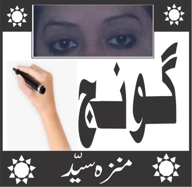 Munazza Syed Logo