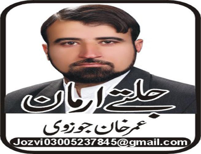 Umar Khan Jozvi