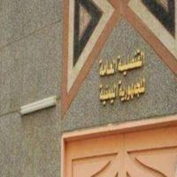 Yemeni Embassy
