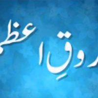 Hazrat Umar Farooq (RA)