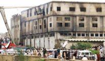 بلدیہ فیکٹری سانحہ میں زندہ جل والے ٢٥٩ مزدوروں کے مقدمے کا فیصلہ