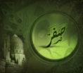 ماہ صفر اور مسلمان