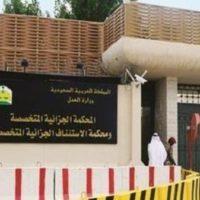 Saudi Arabia Military Court
