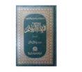 کتاب انقلاب: تفہیم القرآن