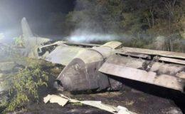 یوکرین میں فوجی طیارہ گر کر تباہ، 25 افراد ہلاک