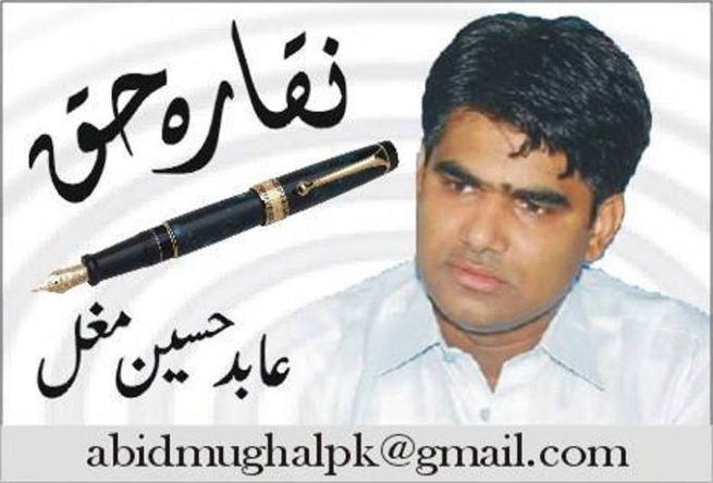 Abid Hussain Mughal