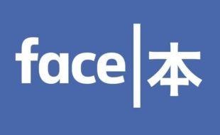 فیس بک اے آئی براہِ راست 100 زبانوں کا ترجمہ کر سکتا ہے