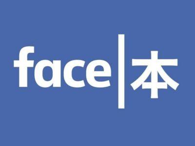 Facebbook