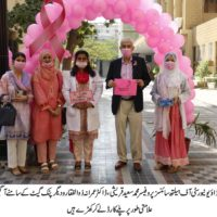 Pink Day Celebrated in DUHS