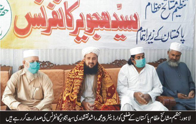 """تنظیم مشائخ عظام پاکستان کے زیر اہتمام """"سید ہجویر کانفرنس """"کا انعقاد"""