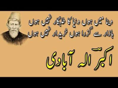 Akbar Allahabadi Poetry