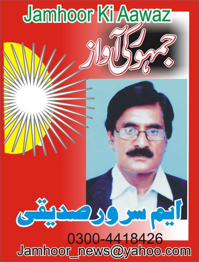 M Sarwar Siddiqui