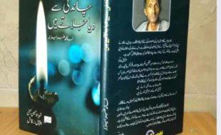 جذبوں اور احساسات کا شاعر: خالد عنبر بیزار
