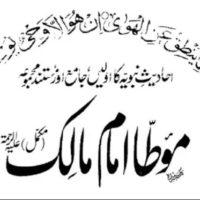 Mowatta Imam Malik