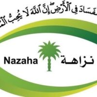 Nazaha
