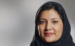 جو بائیڈن کی حلف برداری کی تاریخی تقریب میں شرکت پر فخر ہے: شہزادی ریما بنت بندر