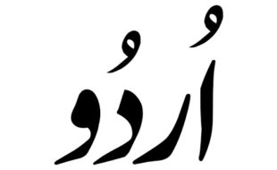 نفاذ اردو ضروری ہے