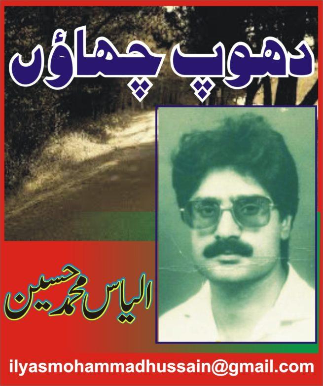 Ilyas Mohmmad Hussain