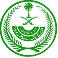 Saudi Interior Ministry