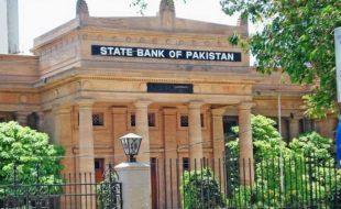 اسٹیٹ بنک آف پاکستان آئی ایم ایف کے سپرد