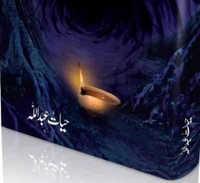 Hayat Abdullah