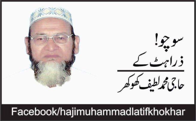 Haji Mohammad Latif Khokhar