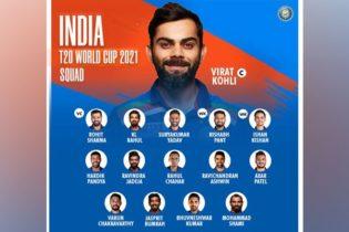 آئی سی سی ٹی ٹوئنٹی ورلڈ کپ کیلئے بھارتی اسکواڈ کا اعلان