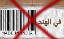 بھارت میں مسلمان میت کی بے حرمتی، مشرق وسطیٰ میں بھارتی مصنوعات کا بائیکاٹ
