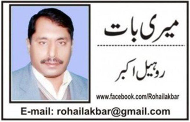 Rohail Akbar