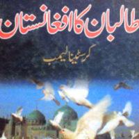 Taliban ka Afghanistan Book